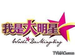 山东电视台六套综艺频道我是大明星