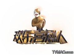 上海电视台东方卫视欢乐喜剧人