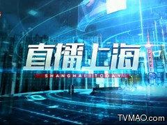 上海电视台东方卫视直播上海
