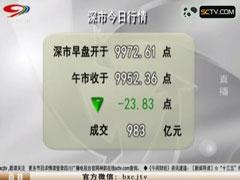 四川星际平台_电视台三套经济频道午间财经