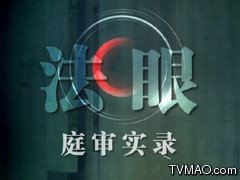 天津电视台六套科教频道法眼・庭审实录