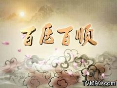 天津电视台六套科教频道百医百顺