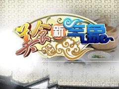 天津电视台四套都市频道美食新气象