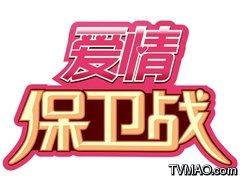 天津电视台天津卫视爱情保卫战