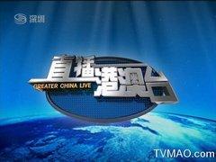 深圳电视台深圳卫视直播港澳台