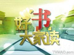 江苏电视台教育频道好书大家读