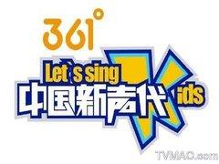 湖南电视台金鹰卡通卫视中国新声代