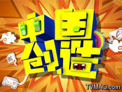 北京电视台KAKU中国创造