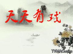 郑州电视台三套文体频道天天有戏