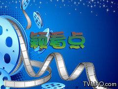 河南电视台国际频道颖看点