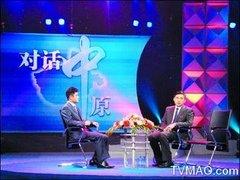 河南电视台河南卫视对话中原