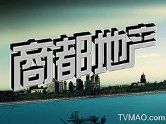 郑州电视台二套商都频道商都地产