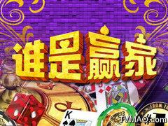 郑州电视台三套文体频道谁是赢家