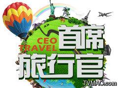 宁夏电视台宁夏卫视首席旅行官