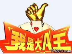 内蒙古电视台四套文体娱乐频道我是大A王