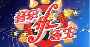 中央电视台CCTV-15音乐音乐优等生