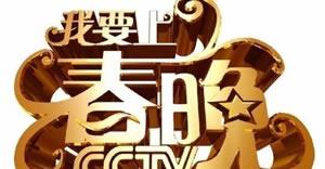 中央电视台CCTV1综合频道我要上春晚