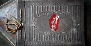 中央电视台CCTV1综合频道中国相册