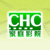 中央电视台CHC家庭影院