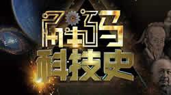中央电视台CCTV10科教频道解码科技史