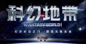 中央���_CCTV10科教�l道科幻地��