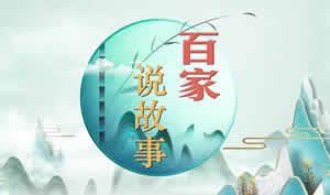 中央电视台CCTV10科教频道百家说故事