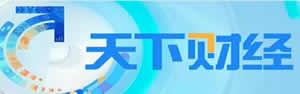 中央电视台CCTV2财经频道天下财经