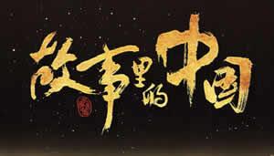 中央电视台CCTV1综合频道故事里的中国