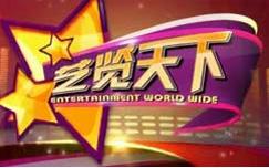 中央电视台CCTV3综艺频道艺览天下