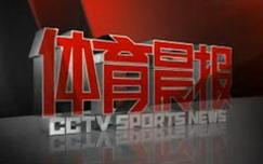 中央电视台CCTV5体育频道体育晨报