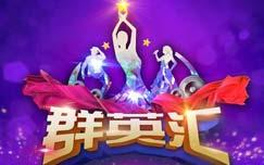 中央电视台CCTV3综艺频道群英汇