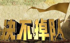 中央电视台CCTV12社会与法频道决不掉队
