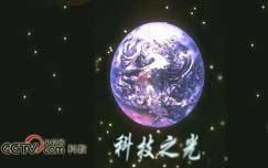中央电视台CCTV10科教频道科技人生