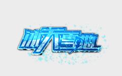中央电视台CCTV5+体育赛事冰天雪地