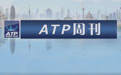 中央电视台CCTV5+体育赛事ATP周刊