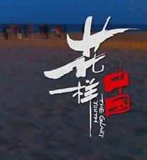 北京电视台北京卫视花样中国