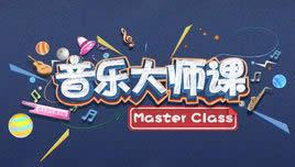 北京电视台北京卫视音乐大师课