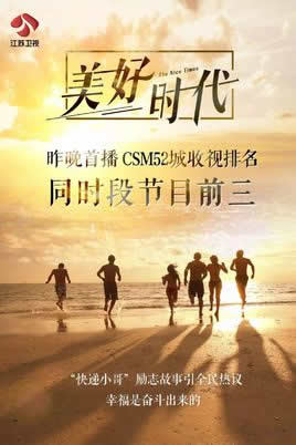 江苏电视台江苏卫视美好时代