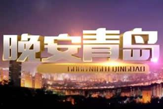 青岛电视台一套新闻综合频道晚安青岛