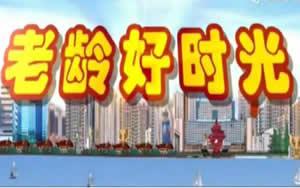 青岛电视台一套新闻综合频道老龄好时光