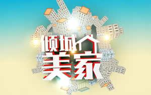 青岛电视台五套都市频道倾城美家