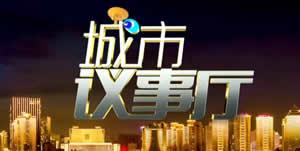 青岛电视台一套新闻综合频道城市议事厅