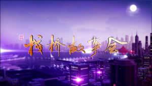 青岛电视台三套影视频道栈桥故事会