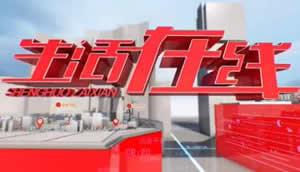 青岛电视台二套生活服务频道生活在线