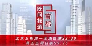 北京电视台北京卫视首都晚间报道