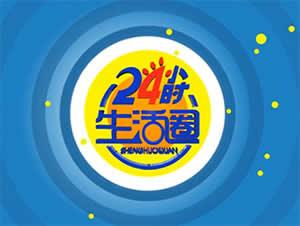 威海电视台公共频道24小时生活圈