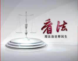 潍坊电视台二套经济生活频道看法