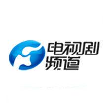 河南电视台五套电视剧频道
