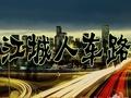 丹东电视台二套公共频道江城人车路