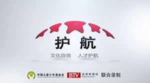 北京电视台BTV科教护航